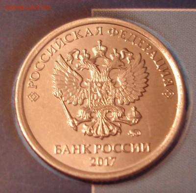 Монеты 2017 года - DSC02019.JPG