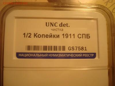 """монеты в слабах """"Национального нумизматического реестра"""" - DSC02113.JPG"""