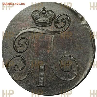 """монеты в слабах """"Национального нумизматического реестра"""" - 2-kopejki-1801-em_qeb79ir79c.JPG"""
