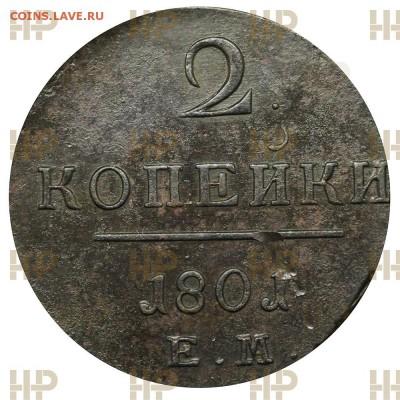 """монеты в слабах """"Национального нумизматического реестра"""" - 2-kopejki-1801-em_qx4g197id0.JPG"""