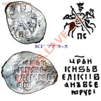 Монеты после реформы Елены Глинской... - КГ77