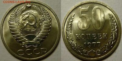 Монеты СССР 1921-1991гг. UNC-XF, вразнобой - P1170505.JPG