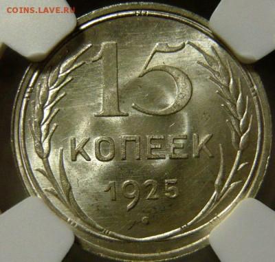 Монеты СССР 1921-1991гг. UNC-XF, вразнобой - P1170384.JPG