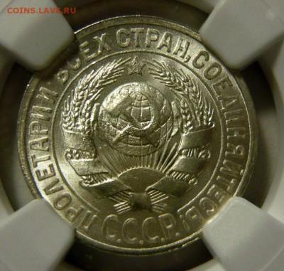 Монеты СССР 1921-1991гг. UNC-XF, вразнобой - P1170383.JPG