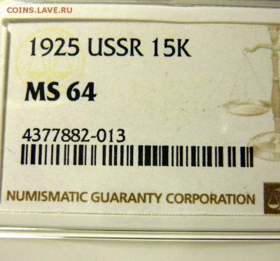 Монеты СССР 1921-1991гг. UNC-XF, вразнобой - P1170385.JPG