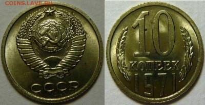 Монеты СССР 1921-1991гг. UNC-XF, вразнобой - P1170322.JPG