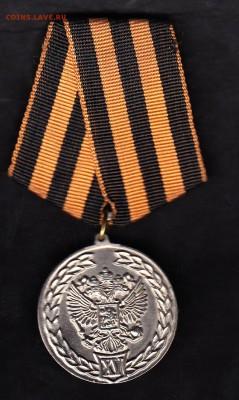 РФ медаль омон Гувд Челябинск - 2