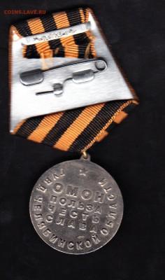 РФ медаль омон Гувд Челябинск - 2а