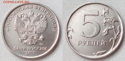 Монеты 2017 года - 2017