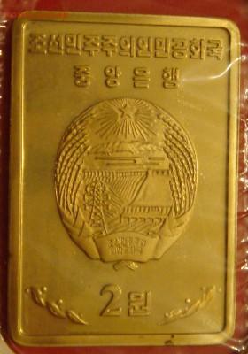 Монеты Северной Кореи на политические темы? - DSC08098.JPG