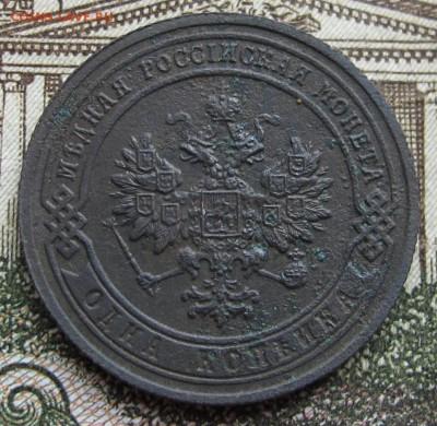 1 копейка 1901 г. до 12.03.2017 в 22-00 - IMG_5274.JPG