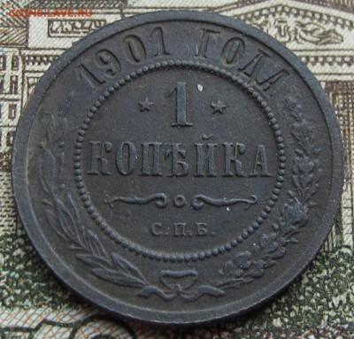 1 копейка 1901 г. до 12.03.2017 в 22-00 - IMG_5272.JPG