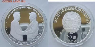 Монеты Северной Кореи на политические темы? - 946139bf1a497cf290a6f56a0c4c
