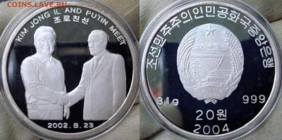 Монеты Северной Кореи на политические темы? - DSC00561.JPG