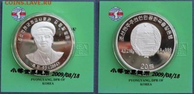 Монеты Северной Кореи на политические темы? - 06f2d656270724a2ebabe31d740e
