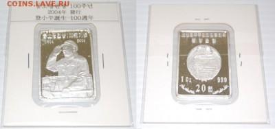 Монеты Северной Кореи на политические темы? - 20 won