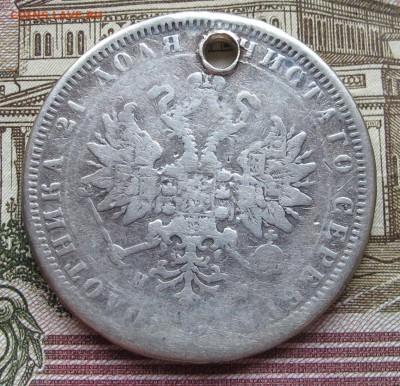 1 рубль 1878 г. с дыркой до 12.03.2017 в 22-00 - IMG_3973.JPG