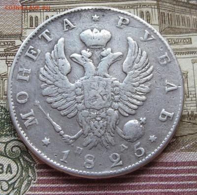 1 Рубль 1825 г. до 12.03.2017 в 22-00 - IMG_4274.JPG
