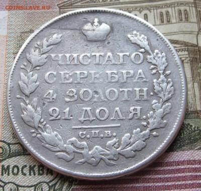 1 Рубль 1825 г. до 12.03.2017 в 22-00 - IMG_4277.JPG