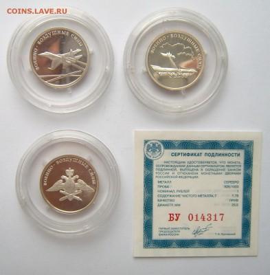 Набор монет военно-воздушные силы 1 руб 2009 до 11.03. 22-00 - ввс-8