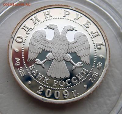 Набор монет военно-воздушные силы 1 руб 2009 до 11.03. 22-00 - ввс-7