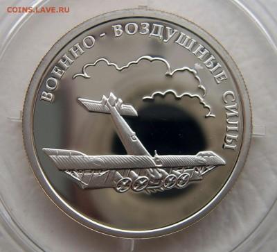 Набор монет военно-воздушные силы 1 руб 2009 до 11.03. 22-00 - ввс-6
