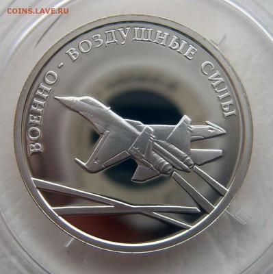 Набор монет военно-воздушные силы 1 руб 2009 до 11.03. 22-00 - ввс-4