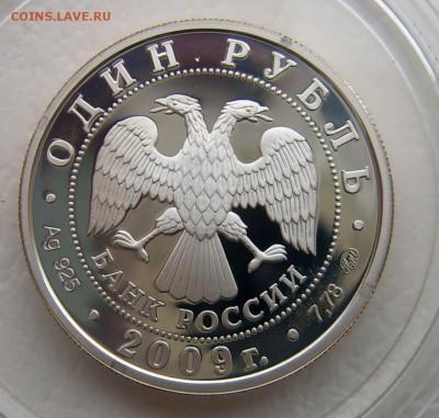 Набор монет военно-воздушные силы 1 руб 2009 до 11.03. 22-00 - ввс-3