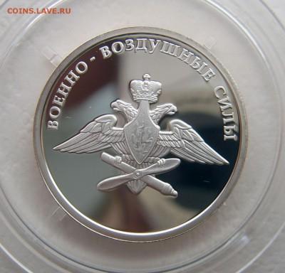 Набор монет военно-воздушные силы 1 руб 2009 до 11.03. 22-00 - ввс-2