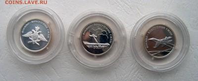 Набор монет военно-воздушные силы 1 руб 2009 до 11.03. 22-00 - ввс-1