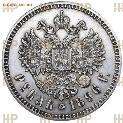 """монеты в слабах """"Национального нумизматического реестра"""" - rubl-1896-_pchrwt63on.JPG"""