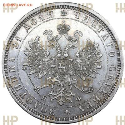 """монеты в слабах """"Национального нумизматического реестра"""" - rubl-1878-spb-nf_wnr5hedsmu.JPG"""