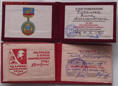 комплект медалей ВДНХ,ВСХВ,знаки на женщину,13.03.22.00мск - DSCF5776.JPG