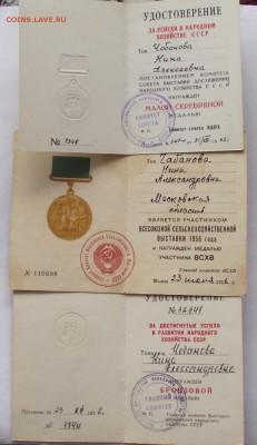 комплект медалей ВДНХ,ВСХВ,знаки на женщину,13.03.22.00мск - DSCF5778.JPG