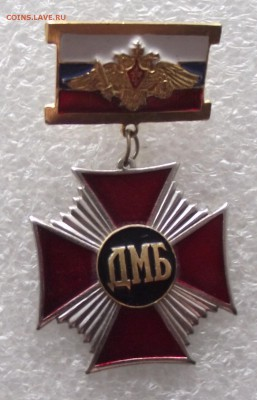 знак ДМБ,до 13.03,в 22.00мск - DSCF5779.JPG