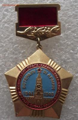 Ветеран 31 армии.до 13.03,в 22.00мск - DSCF5787.JPG