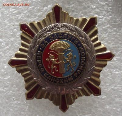 за заслуги перед Канским районом,до 13.03,в 22.00мск - DSCF5789.JPG
