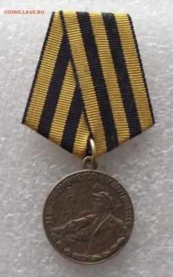 копии медалей СССР,до 13.03,В 22.00мск - DSCF5870.JPG