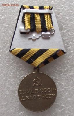 копии медалей СССР,до 13.03,В 22.00мск - DSCF5871.JPG