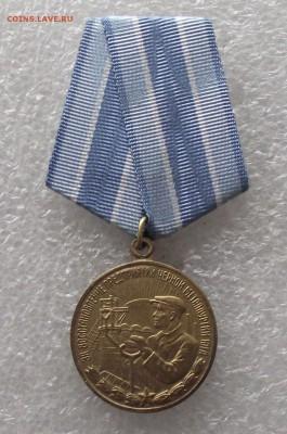 копии медалей СССР,до 13.03,В 22.00мск - DSCF5872.JPG