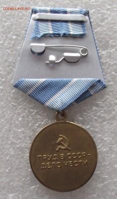 копии медалей СССР,до 13.03,В 22.00мск - DSCF5873.JPG