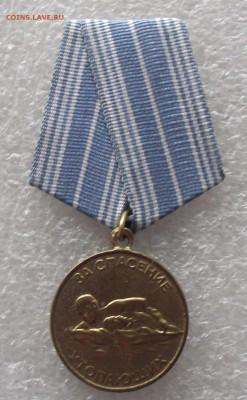 копии медалей СССР,до 13.03,В 22.00мск - DSCF5874.JPG