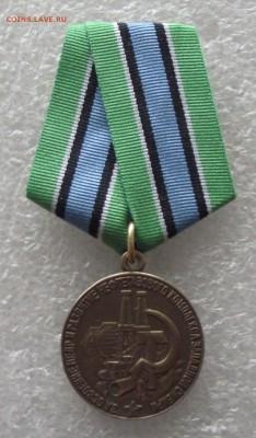 копии медалей СССР,до 13.03,В 22.00мск - DSCF5876.JPG