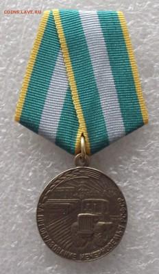 копии медалей СССР,до 13.03,В 22.00мск - DSCF5878.JPG