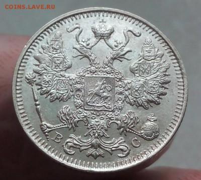 10 и 15 копеек 1915 г. AU до 16.03.17 22:00 - 5aiezGYR23Q