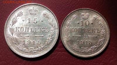 10 и 15 копеек 1915 г. AU до 16.03.17 22:00 - -AieU3mt8Sc
