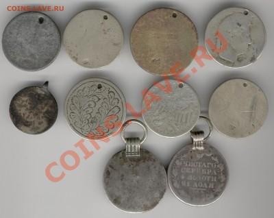 монетовидные жетоны украшения. - Изображение 198