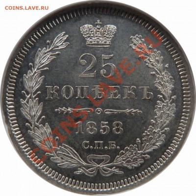 Коллекционные монеты форумчан (мелкое серебро, 5-25 коп) - 25 k. 1858 CNB OB MS-65 (3).JPG