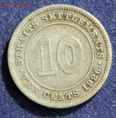 С 1 руб. STRAITS SETTLMENTS 10c 1926г. ГЕОРГ-V  до 17.03. - IMG_5058.JPG