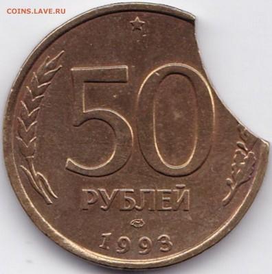 Большой выкус на 50 руб 1993г. немаг до 17.03.17. 22-30 Мск - Большой выкус на 50 руб 1993г. немаг